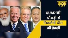 चीन की दादागीरी के खिलाफ भारत को मिला 3 ताकतवर देशों का साथ  QUAD  Kadak