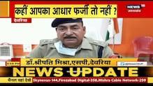 Deoria News: Aadhaar Card को लेककर सबसे बड़ा फर्जीवाड़ा आया सामने | Crime News