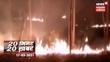 MP & Chhattisgarh News   MP-Chhattisgarh की 20 बड़ी खबरें   20 Minutes 20 Khabar   17 March 2020