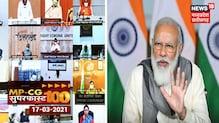 MP & Chhattisgarh News   Evening Headlines   Aaj Ki Taja Khabar   MP CG SuperFast 100   17 March 21