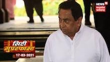 MP & Chhattisgarh News   Aaj Ki Taja Khabar   City SuperFast   17 March 21   News18 MP Chhattisgarh