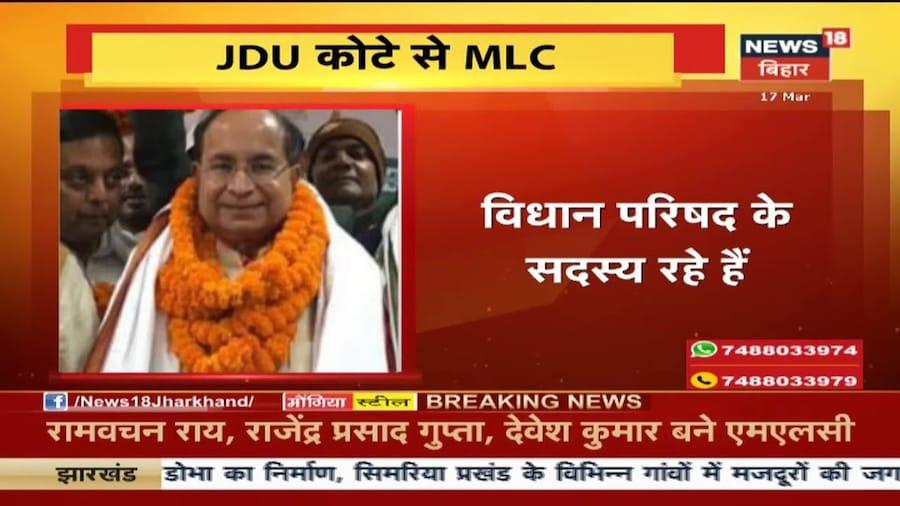 Patna: JDU कोटे से 6 लोगों को बनाया गया MLC, जानिए कौन- कौन से चेहरे लिस्ट में शामिल