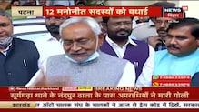 CM Nitish ने Vidhan Parishad के 12 मनोनीत सदस्यों को दी बधाई कहा अब सदन में कोई Seat खाली नहीं