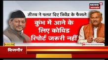 Trivendra Singh Rawat ने क्या किया ? Uttarakhand में BJP सरकार के 4 साल हुए पूरे