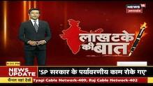 CM Yogi की अधिकारीयों के साथ जारी है बड़ी बैठक | Breaking News