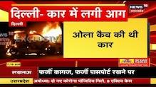 Delhi में CNG Leak की वजह से Ola Cabकी चलती कार में लगी भीषण आग