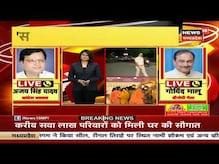 Budget के बाद 3000 करोड़ का लोन लेगी Shivraj सरकार, पहले से है 33630 करोड़ का कर्जा | Aamne Saamne