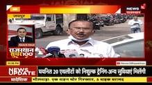 Rajasthan Super 100 | Latest News Updates  | Aaj Ki Taja Khabar | 18 March 2021