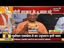 Booklet पेश कर CM Yogi ने जनता के सामने रखा अपने 4 साल का Report Card