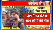 Afternoon News: आज की ताजा खबर | 19 March 2021 | Top Headlines | News18 India