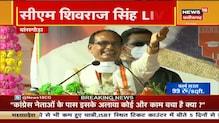 फटी जींस पर Kamal Patel का विवादित बयान, महिला Congress आज Bhopal में करेगी प्रदर्शन   News18 MP