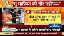 चार साल पूरे होने पर CM Yogi ने जनता के सामने रखा Report Card