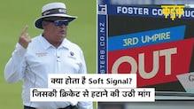 Suryakumar Yadav  की विकेट के बाद Soft Signal पर उठे सवाल, जानें क्या कहता है ICC नियम  KADAK