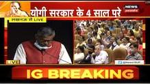 शुरू हुई CM Yogi की Press Conference, सरकार के कार्यों और योजनाओं पर करेंगे बात