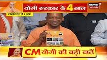 Yogi सरकार के 4 सालों का चिट्ठा, सामाजिक, आर्थिक हर मापदंडों से UP में किया विकास