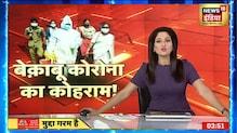Maharashtra में कोरोना ने तोड़ा रिकॉर्ड, सरकार ने जारी की नई गाइडलाइन | News18 India