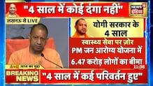 CM Yogi ने कहा-किसानों के हित के लिए कई फैसले लिए, प्रति व्यक्ति आय बढ़ी। News18 India