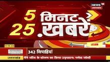 5 Minute 25 News   Top News Headlines   Aaj Ki Taja Khabar   20 March 2021