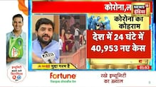 Afternoon News: आज की ताजा खबर | 20 March 2021 | Top Headlines | News18 India