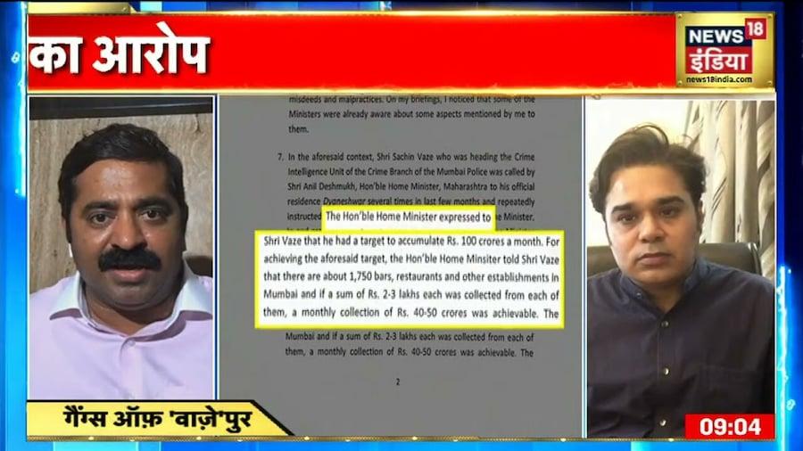 कोर ग्रुप की बैठक में Parabeer Singh के लगाए गए आरोपों पर हो रही चर्चा, निष्पक्ष जांच की मांग
