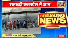 Breaking: Ghaziabad स्टेशन पर लखनऊ शताब्दी एक्सप्रेस में लगी आग । News18 India