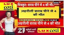 Gorakhpur में CM Yogi का जनता दरबार, सुनी जनता की परेशानियां