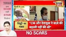 Sharad Pawar ने कहा- Maharashtra सरकार को कोई खतरा नहीं है, देशमुख पर CM करेंगे फैसला