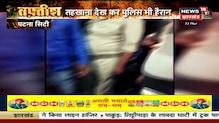 Patna: उपर मकान, नीचे मयखाना, तहखाना देखकर पुलिस हैरान