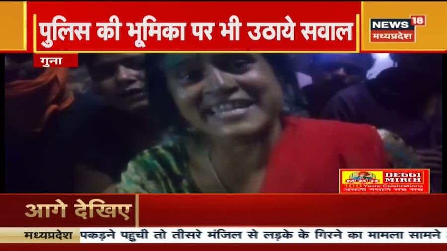 Guna से भागकर पहुंचे Indore, पुलिस को देख प्रेमी ने छत से लगाई छलांग, प्रेमिका हाथ छोड़कर पीछे हटी