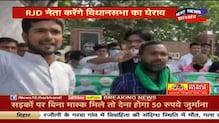 Patna: विधानसभा का घेराव करने निकलेंगे Tejashwi, RJD कार्यकर्ताओं का हुजुम