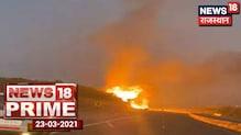 Bhilwara: सिलेंडर से भरे ट्रक में लगी भीषण आग, विस्फोट से मचा हड़कंप   News18 Prime