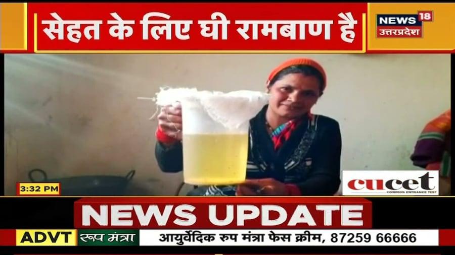 55 सौ रुपए किलो गाय का घी, देखिए क्या है इस घी की खासियत   News18 UP Uttarakhand