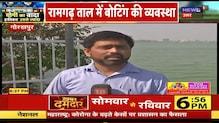 Yogi ने पूरा किया अपना वादा, Gorakhpur का चिड़ियाघर तैयार   News18 UP