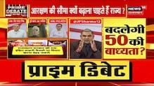 आरक्षण की सीमा क्यों बढ़ाना चाहते हैं राज्य ? | Prime Debate | News18 Rajasthan