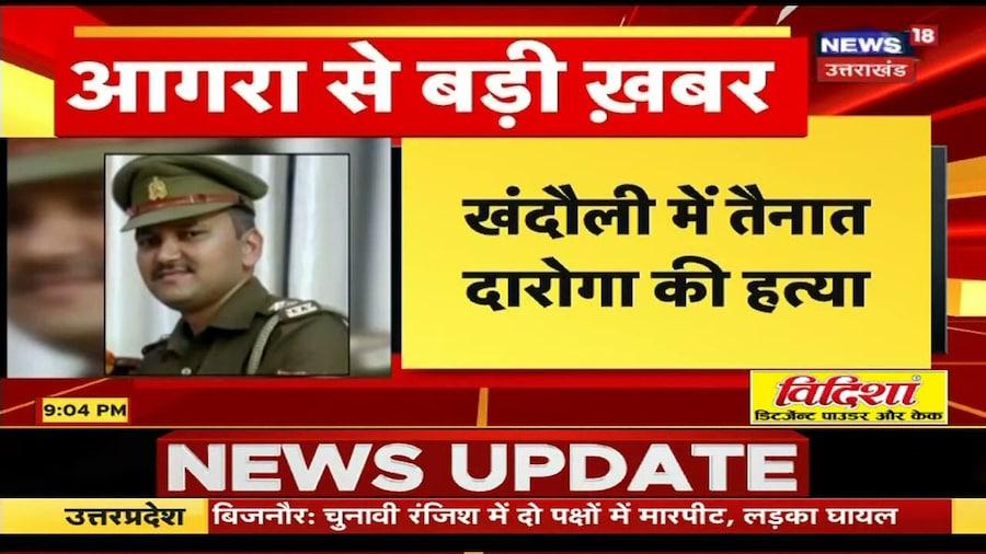 Lakh Take Ki Baat | Agra में दरोगा की गोली मारकर की हत्या, खंदौली में तैनात था दरोगा | News18 UP