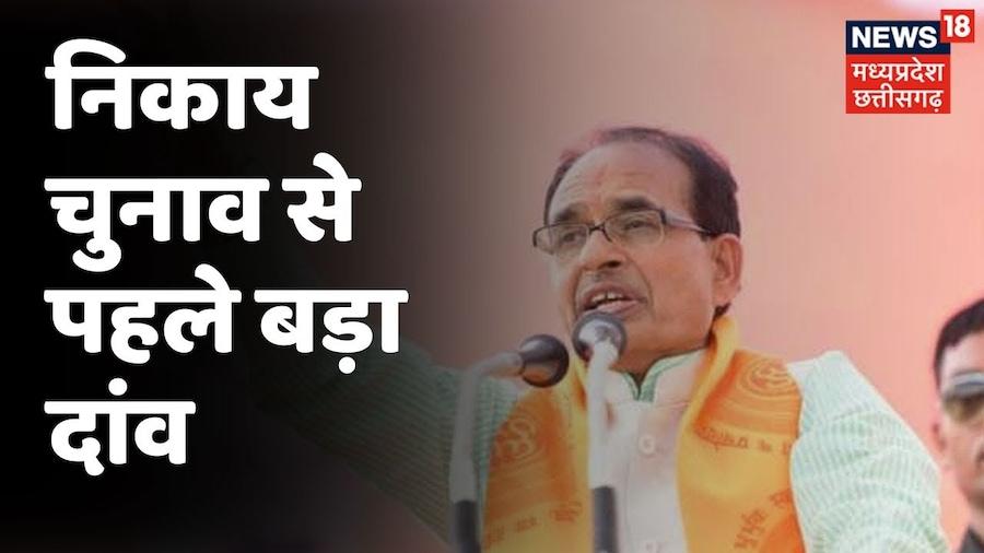 MP Nagar Nikay Chunav से पहले शहरी जनता को साधने की कवायद, Shivraj Cabinet ने लिया बड़ा फैसला