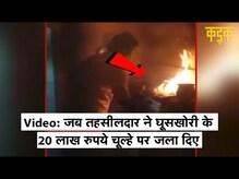 जब 20 लाख रुपये गैस के चूल्हे पर रखकर जला दिए गए, देखें Video| Rajasthan| Sirohi| Viral Video| KADAK