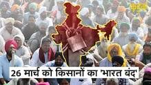 Bharat Bandh: Kisan Andolan के चार महीने पूरे होने पर 26 मार्च को Bharat Bandh का ऐलान। KADAK