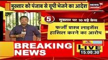 Mukhtar Ansari को पंजाब से UP भेजने की तैयारी, Supreme Court ने दिए आदेश | News18 UP
