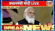 Bangladesh में PM Modi का सम्बोधन, बोले 'भारत-बांग्लादेश मैत्री के हुए पूरे 50 साल'