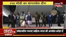Bangladesh PM Sheikh Hasina ने PM Modi का किया स्वागत  | News18 Rajasthan