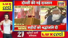 Dhaka शहीद स्मारक पर PM Modi ने शहीदों को दी श्रद्धांजलि, Bangladesh में हुआ मोदी -मोदी
