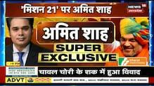 Amit Shah Super Exclusive |मिशन 2021 पर अमित शाह, शाह का 'वोट पथ' | News18 UP Uttarakhand