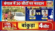 Assam और  Bengal में विधानसभा चुनाव का प्रथम चरण, बंगाल में 30 असम की 47 सीटों पर वोटिंग