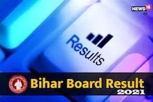 Bihar Board 12th result 2021 live updates : 12वीं का रिजल्ट आज हो सकता है जारी