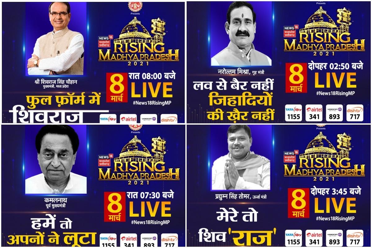 Rising Madhya Pradesh,राइजिंग मध्य प्रदेश, Shivraj Singh Chauhan,शिवराज सिंह चौहान , Kamal Nath, कमलनाथ