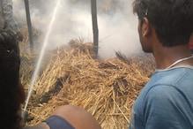 Araria News: भूसा घर में अचानक लगी आग, जिंदा जल गए 6 मासूम