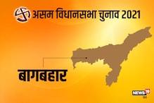 Assam Assembly Election 2021: कांग्रेस ने 43,433 वोटों से जीती थी बाघबार सीट