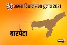 Assam Assembly Election: 5810 वोट से जीती थी AGP, जीतने को दम लगाएगी कांग्रेस