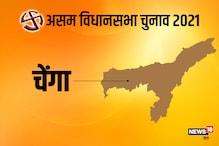 Assam Assembly Election 2021: चेंगा सीट से कांग्रेस ने AIUDF को दी थी शिकस्त